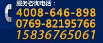 东莞市在线体彩购买网上买足球科技有限公司期待您的来电.